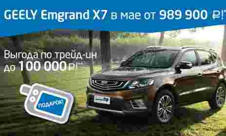 GEELY Emgrand X7 в мае за 989 900 Р!*