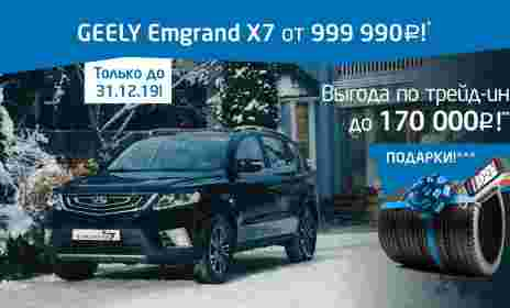 GEELY Emgrand X7 в декабре за 999 990 Р!*