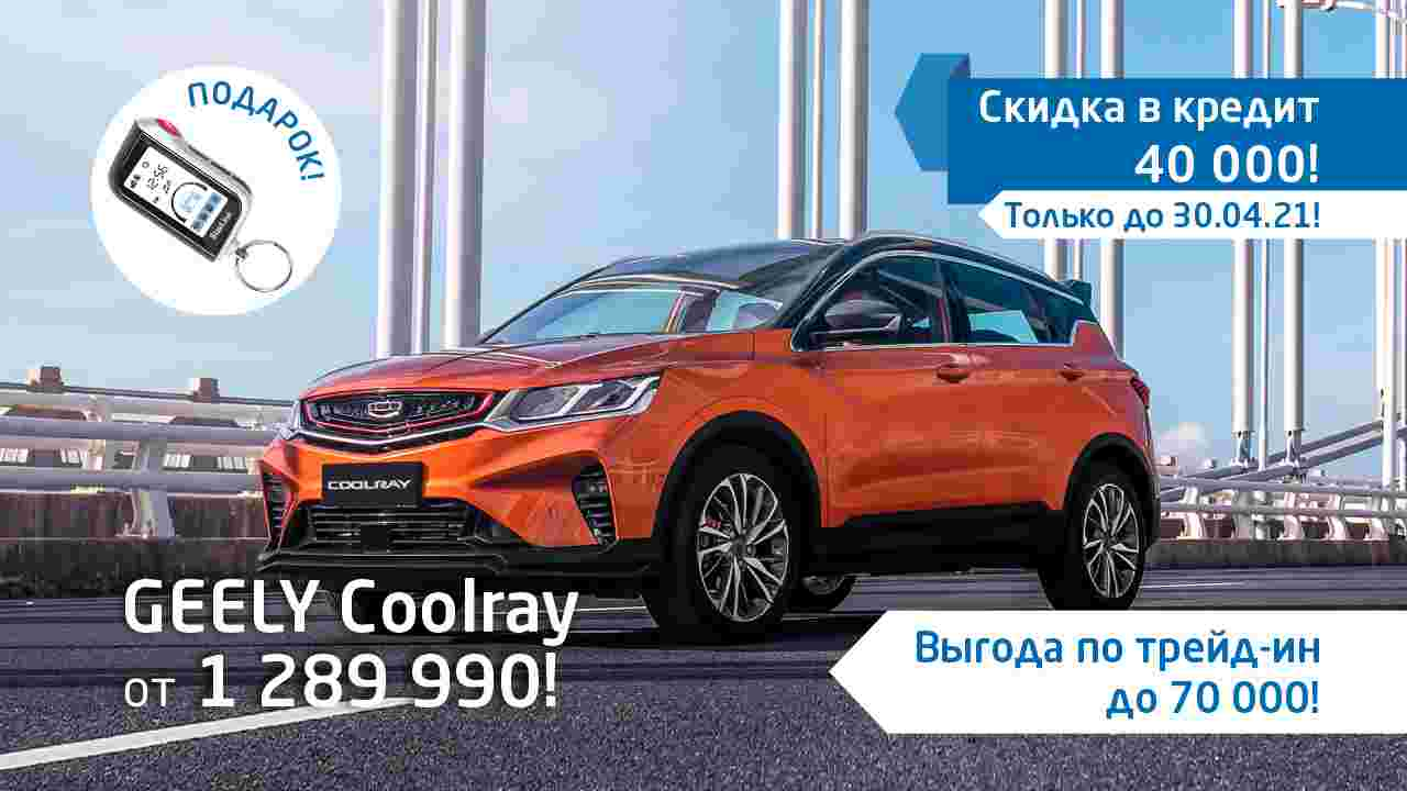GEELY Coolray в апреле от 1 289 990!